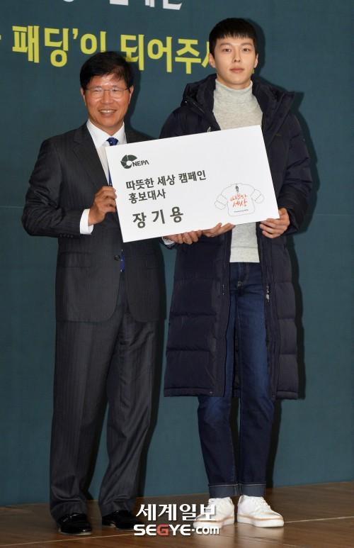 장기용 '따뜻한 세상 캠페인 홍보대사'