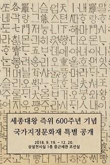 세종대왕 즉위 600주년 기념 국가지정문화재 특별 공개