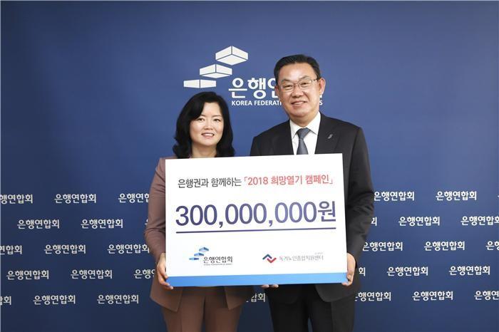 은행연합회, '독거노인 겨울나기'에 3억원 후원