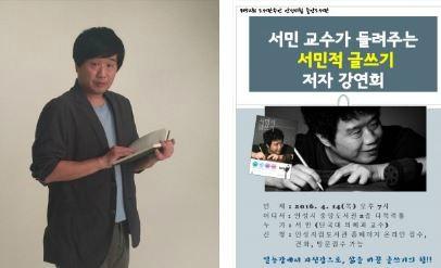"""기생충 학자 """"홍준표, 김부선 SNS 허세 끊고 일기 쓰시라· 朴 일기안써 탄핵"""""""