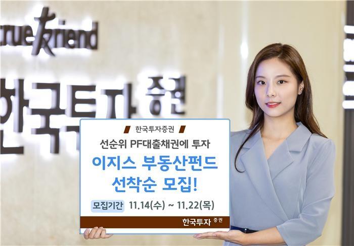 한국투자증권, 선순위 PF대출채권 투자 부동산펀드 판매