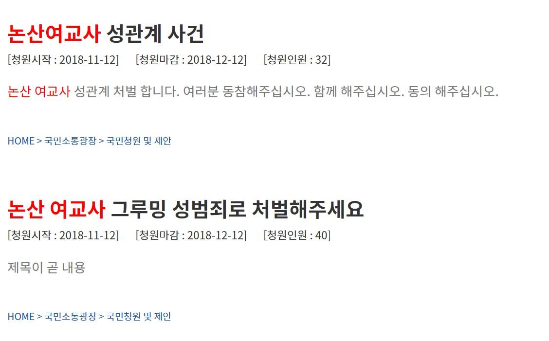 """""""논산 기간제 여교사 철저한 조사 촉구"""" 청와대 국민청원 등장"""
