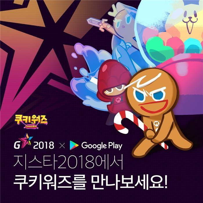 데브시스터즈 '쿠키워즈', 지스타 2018 '구글플레이 올스타 슈퍼매치' 참여