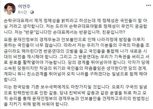"""바른미래당 이언주 의원 """"나는 반문, 손학규 친문이냐 반문이냐"""""""
