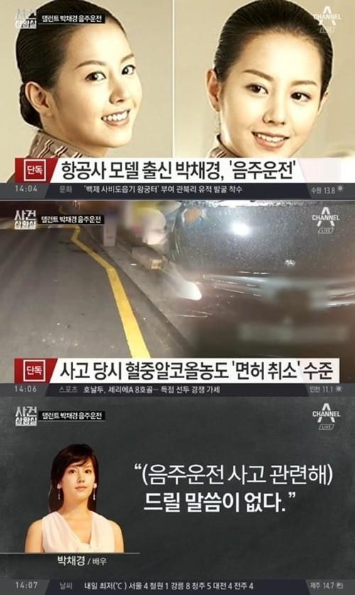 """박채경 음주블랙박스 공개, 만취 상태로 '비틀비틀'…""""드릴 말씀 없다"""" 회피"""