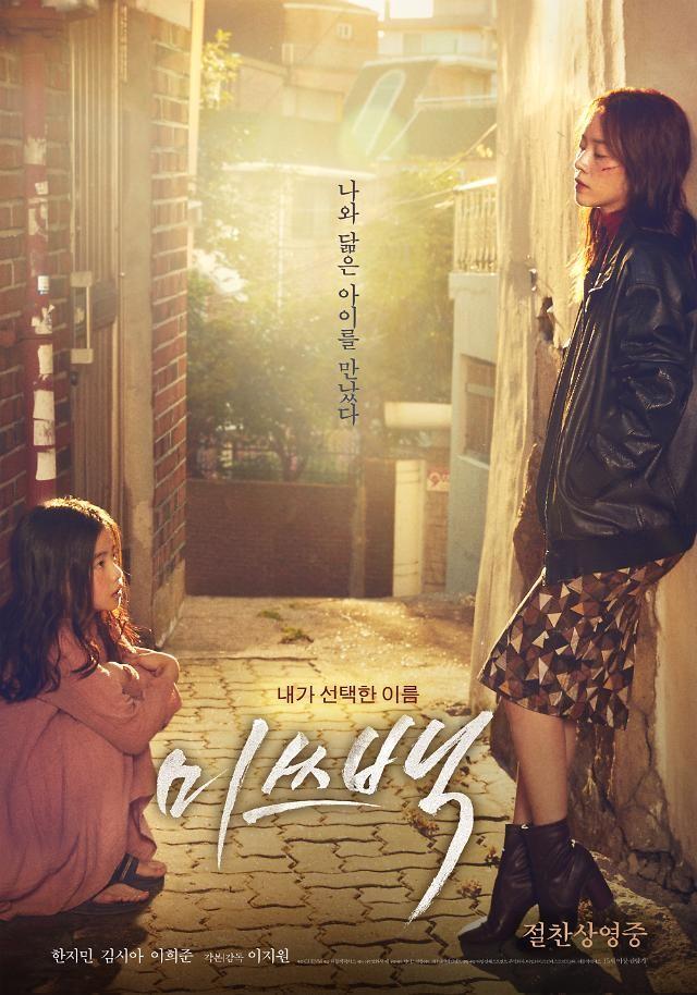 '미쓰백' 오늘(13일) IPTV·극장동시 VOD 서비스 시작…열기 잇는다