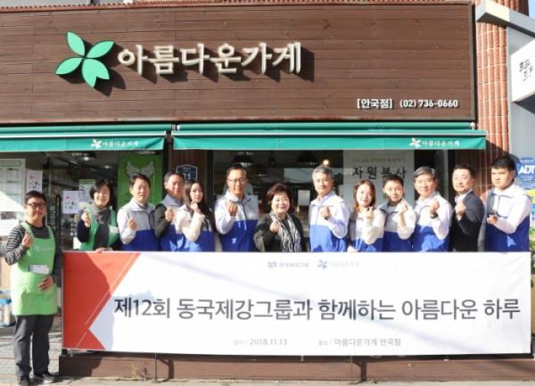 동국제강, 3주간 모은 물품 8200점 '아름다운 가게'에 전달