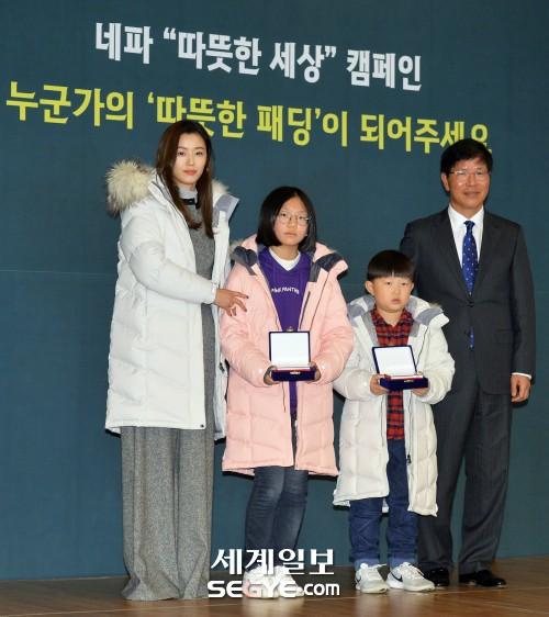 '따뜻한 패딩' 전달실 기념촬영하는 전지현