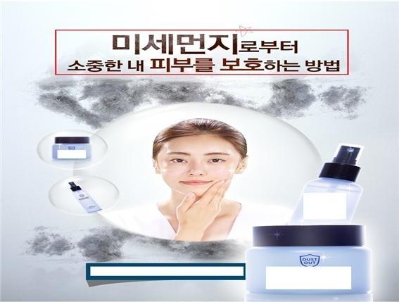 """식약처 """"'미세먼지 차단' 광고 화장 절반 이상 효과 없어"""""""