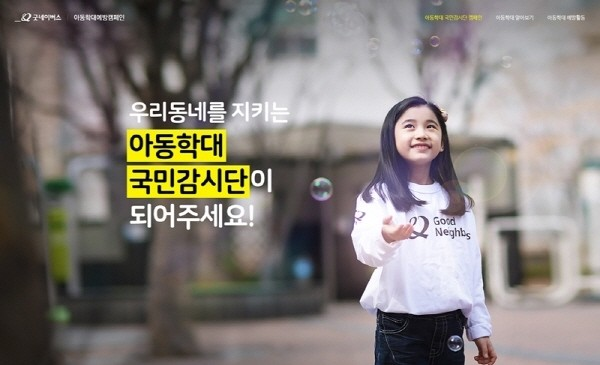 굿네이버스, 2018 아동학대예방캠페인 실시