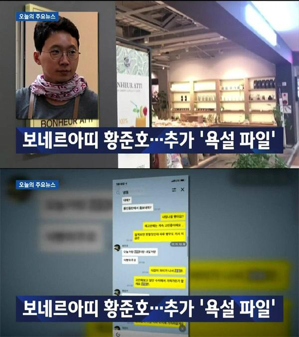 """보네르아띠 황준호 대표, 이번엔 가족 욕까지 """"너네 마누라 팔아"""""""