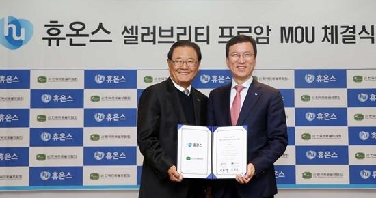 KPGA-휴온스 MOU 체결, '셀러브리티 프로암' 향후 3년 개최 협약