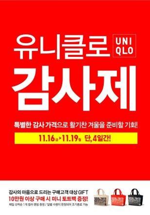 """유니클로 감사제, """"후리스는 할인 제외""""…스테디셀러 1만원대 구매 '적신호'"""