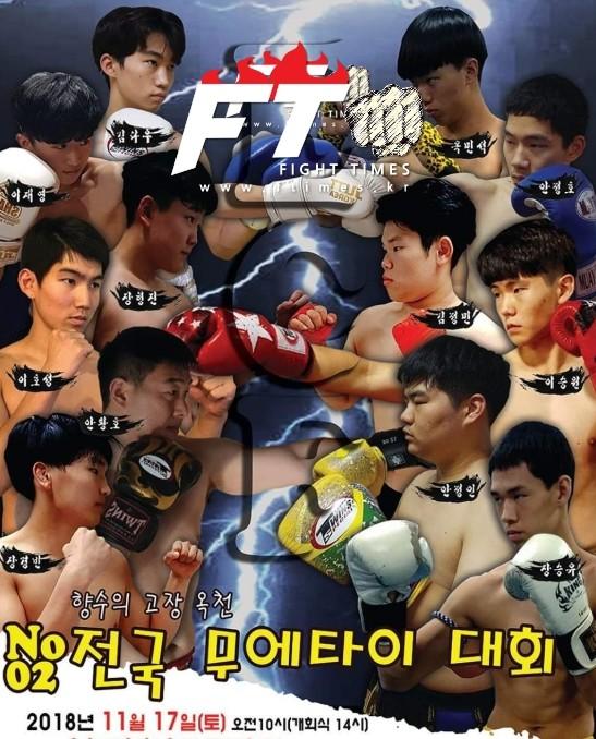 제2회 옥천 ECF 전국무에타이대회, 11월 17일 개최