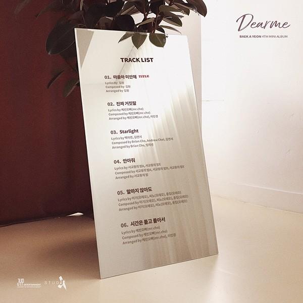 백아연, 미니 4집 'Dear me' 트랙리스트 공개…타이틀곡은 '마음아 미안해'