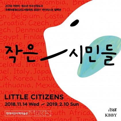 《작은 시민들 - Little Citizens》