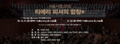 서울시향 2018 티에리 피셔의 합창+ I, II 2018