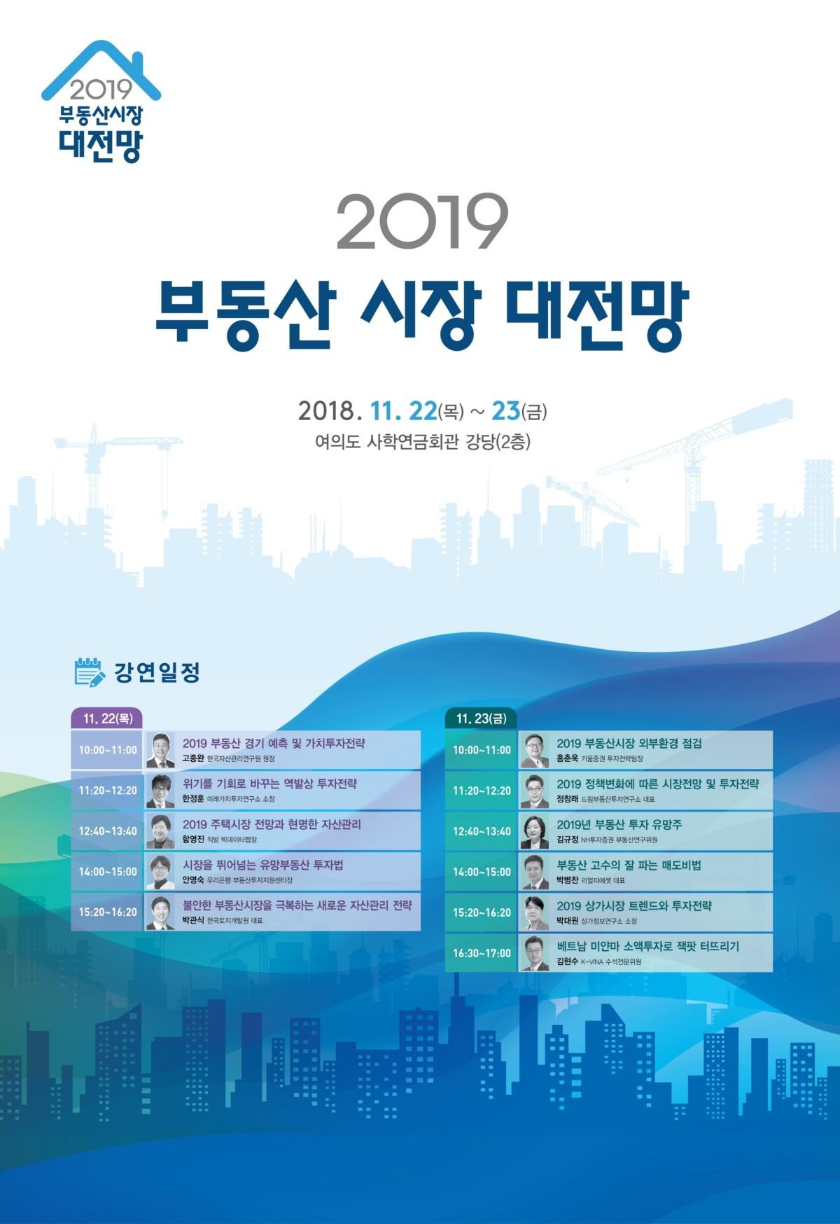 한국경제TV, 2019년 부동산시장 대전망 강연회 이달 22일 개최