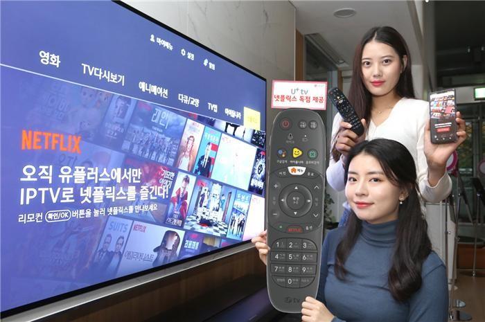 LG유플러스, 16일부터 IPTV서 넷플릭스 서비스