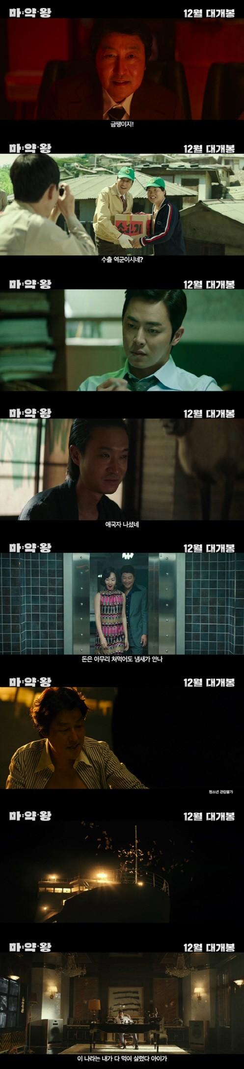 송강호 '마약왕', 12월 19일 개봉...`압도적 아우라` 예고편 공개