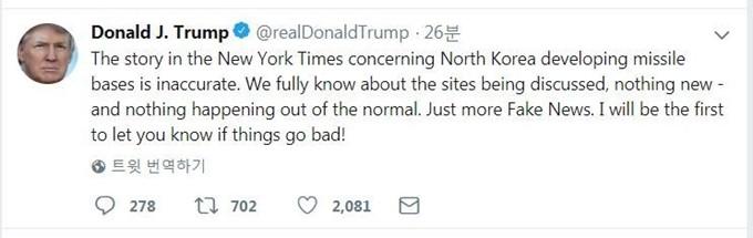 """트럼프 """"北 미사일 기지 보도, 새로운 것 없어…페이크 뉴스"""""""