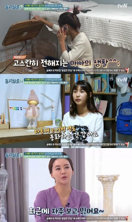 """'둥지탈출 시즌3' 송지아 """"아빠 송종국과 하루에 2~3번 통화"""""""