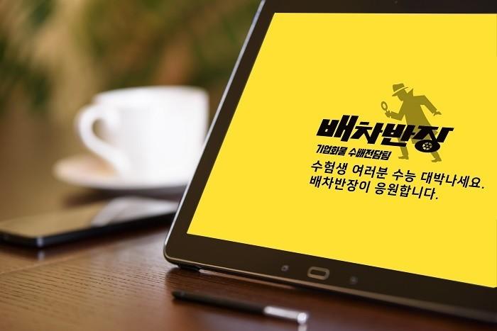 수능D-1 '배차반장' 수험생을 위한 퀵 무료수송 봉사