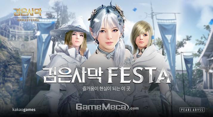 글로벌 가입자 1,000만 달성, '검은사막 FESTA' 12월 1일 개최