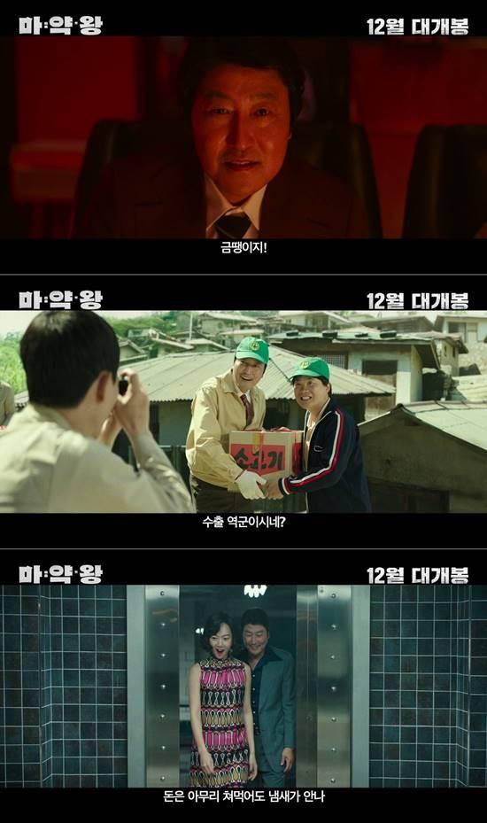 """""""티저부터 강렬하다""""...'마약왕' 예고편, 관심집중"""