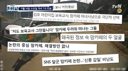 맘카페·사립 유치원 비리?…\