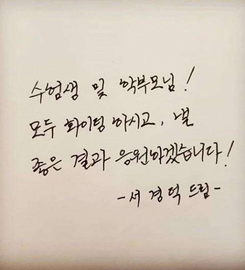 """수능 예비소집일, 서경덕 교수 """"저희 학교 '입학하겠다'는 팔로워 분들…"""" 수험생 응원"""