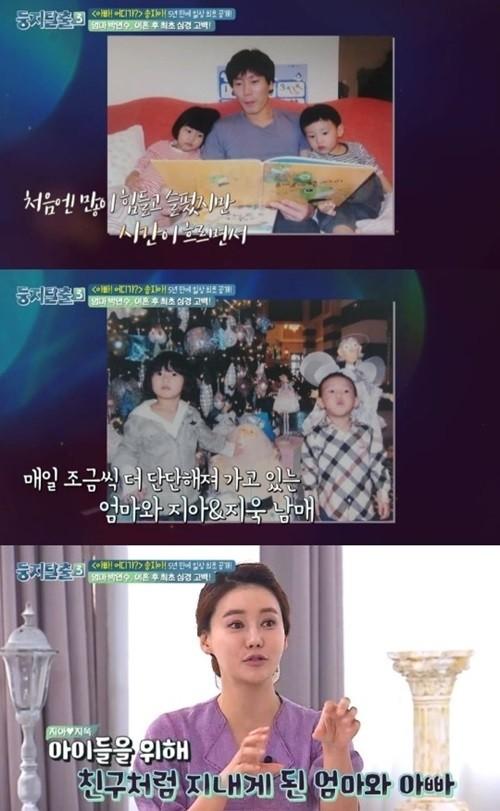 """박잎선 송종국, 이제는 편해진 사이? """"원수 아닌 친구"""""""