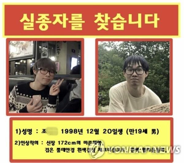 서울 대학생 실종 일주일 째…'택시 탔다가 내렸다'