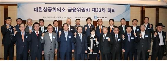 대한상공회의소 금융위원회 제33차 회의 개최