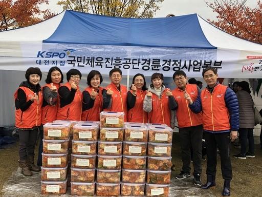 경륜경정 대전지점, '사랑의 김장나누기' 봉사활동