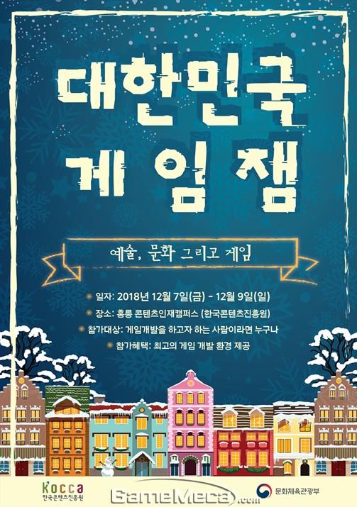 게임 만들고 싶은 사람 모여라, 한콘진 '게임잼' 12월 개최