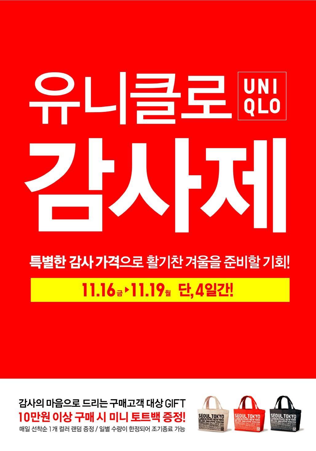 """'유니클로 감사제' 앞두고 역풍?…""""불매운동도 모자랄 판에 현혹돼야 하나"""""""