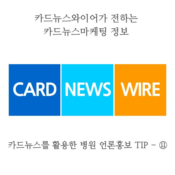 카드뉴스를 활용한 병원 언론홍보 TIP - ⑪