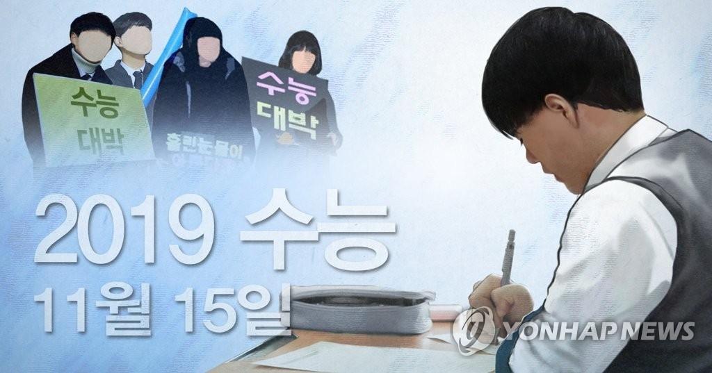 주식개장시간 '2019 수능' 여파 10시부터…폐장시간도 1시간 늦어져