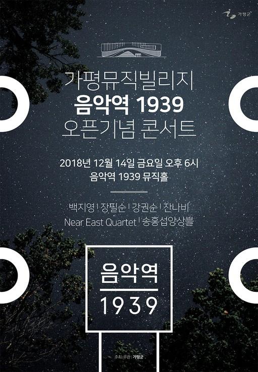 가평뮤직빌리지, '음악역 1939' 오픈식 개최···'특별한 첫 공연' 예고