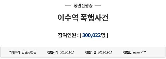 """""""가해자 신원 밝혀라""""…'이수역 폭행 사건' 국민청원 30만 돌파"""