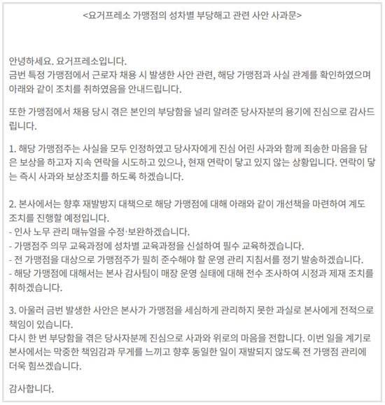 """단발·민낯 이유로 알바 해고···요거프레소 """"보상·재발방지 할 것"""""""