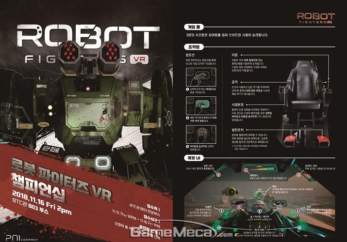 VR 슈팅 게임 '로봇 파이터즈', 지스타에서 1:1 대회 열린다