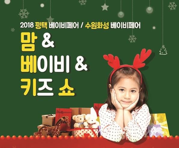 평택 베이비페어 맘&베이비&키즈 쇼, 오는 12월 개최