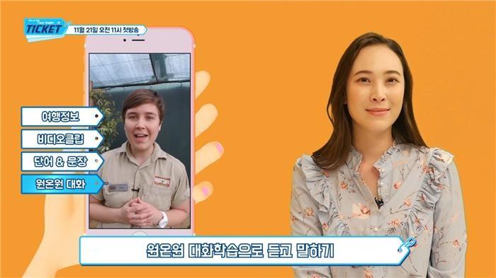 재능교육, '챗봇 기능' 1인칭 영어 학습프로그램 'Ticket' 방송