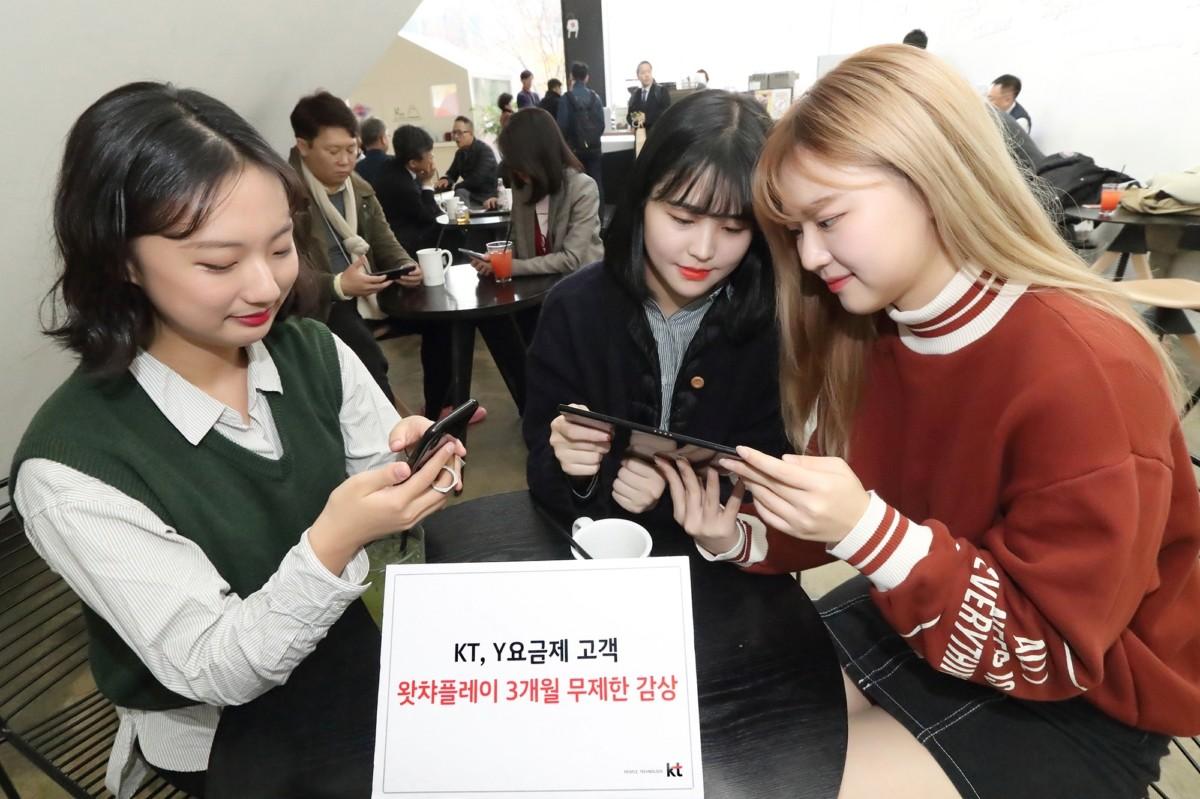"""KT, '왓챠플레이' 석 달 무료이용 단독 제공...""""Y24 ON·Y수능요금제 대상"""""""