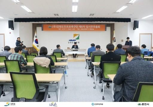 강원FC, 임시주주총회서 신임 이사 5명 선임