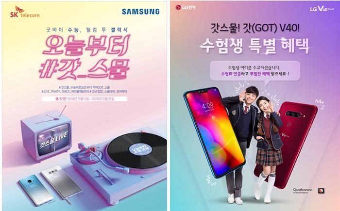 """""""토닥토닥 수험생""""…전자업계, 수능 마케팅 봇물"""