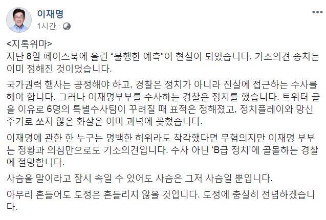 """'혜경궁 김씨 사건' 경찰발표에 이재명 지사 첫 마디는 """"지록위마"""""""
