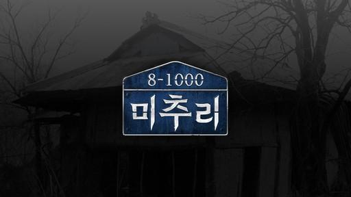 """유재석 '미추리', 이례적 재방송 특별편성 확정 """"2회 더 만난다"""""""